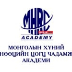Монголын хүний нөөцийн цогц чадамж академи