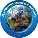 Дэлхийн монгол аялал