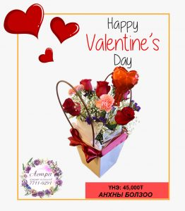 Valentine theme with red hearts and yellow frame illustration